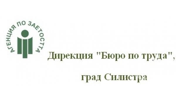 "Дирекция ""Бюро по труда"" гр.  Силистра"