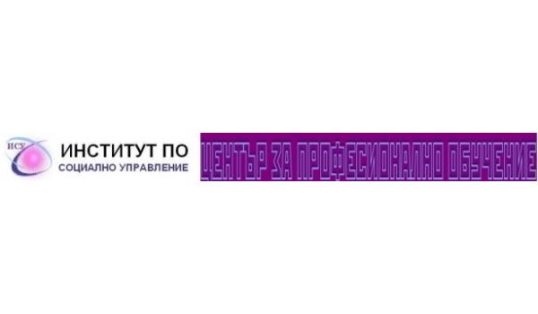 """ЦПО към """"Институт по социално управление"""" ЕООД"""