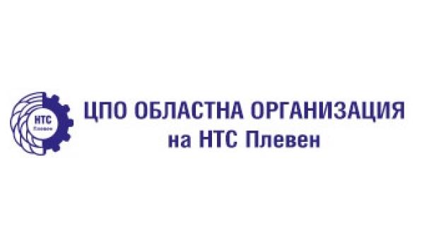 ЦПО към Областна организация на научно-техническите съюзи