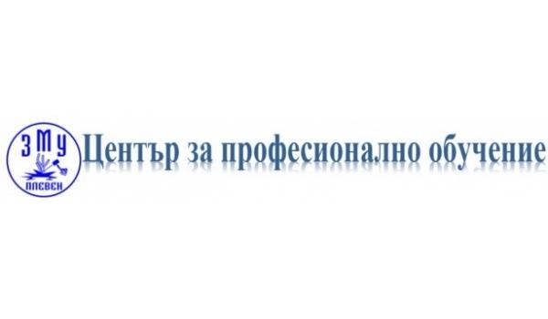 """ЦПО към """"Заваръчно-монтажни услуги"""" ЕООД"""