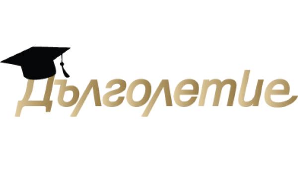 """ЦПО към ЕТ """"Дълголетие - Гинка Генова"""""""