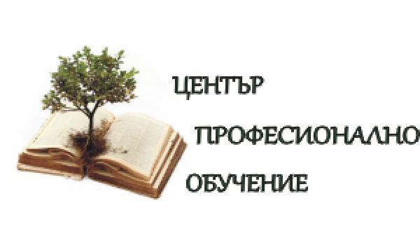 """ЦПО към """"Универсал Плевен"""" ООД"""