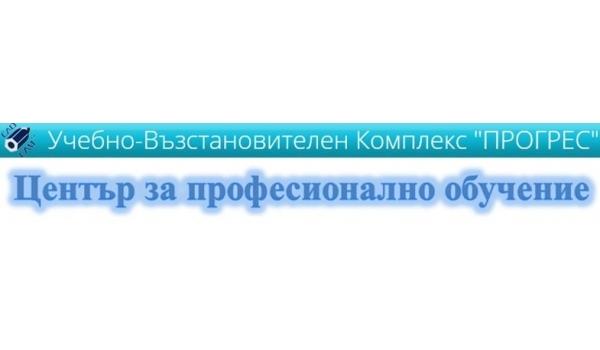 """ЦПО към """"Учебно - възстановителен комплекс Прогрес"""" ЕООД"""