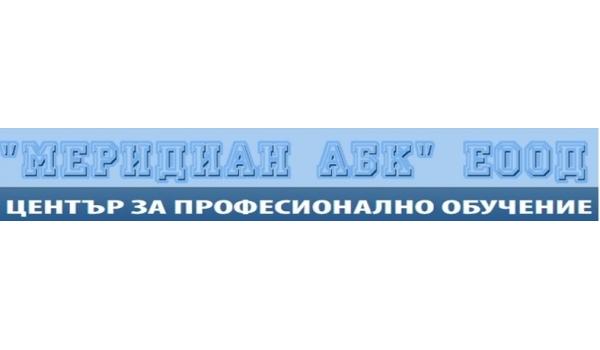 """ЦПО към """"Меридиан АБК"""" ЕООД"""