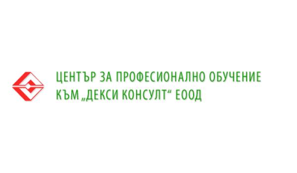 """ЦПО към """"ДЕКСИ КОНСУЛТ"""" ЕООД"""