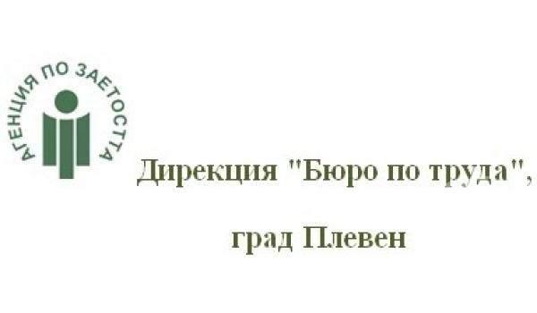 """Дирекция """"Бюро по труда"""" гр. Плевен"""