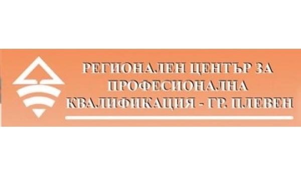 """ЦПО към """"Рег. център за професионална квалификация"""""""