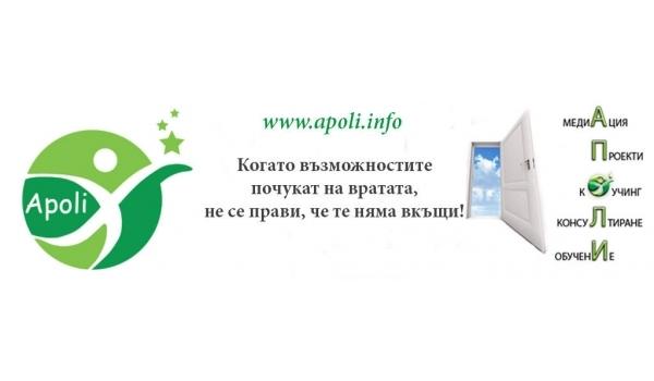 """ЦПО към """"Аполи Инвест"""" ЕООД"""