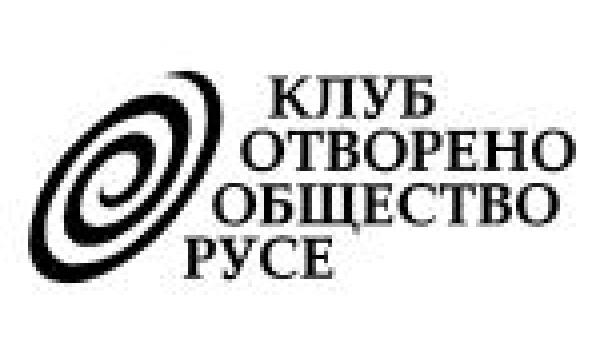 """ЦПО към Сдружение клуб """"Отворено общество"""""""