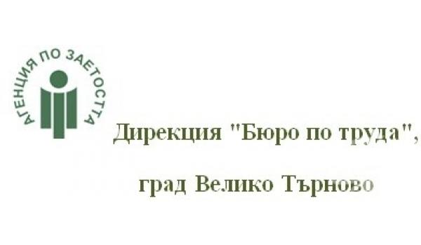 "Дирекция ""Бюро по труда"" гр. Велико Търново"