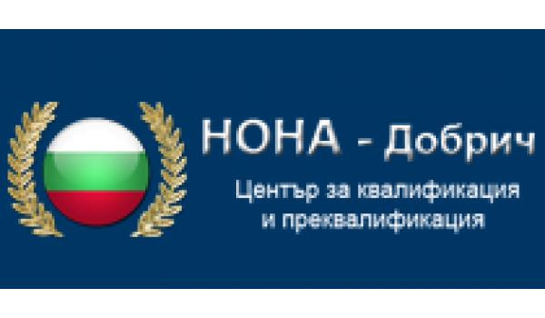 """ЦПО към """"Нона - център за квалификация и преквалификация"""" ЕООД"""