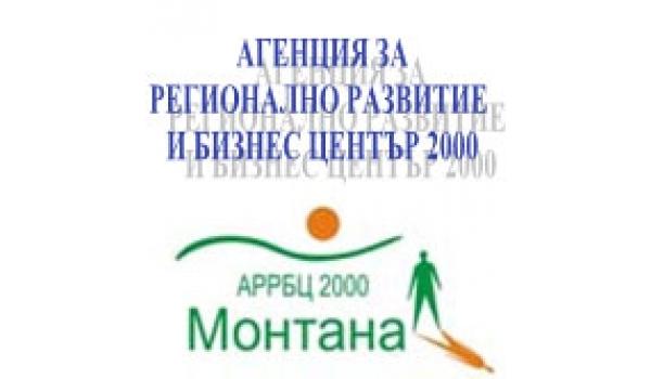 """ЦПО към """"Агенция за регионално развитие и бизнес център"""" 2000"""