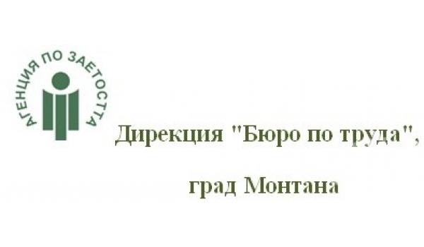 "Дирекция ""Бюро по труда"" гр. Монтана"