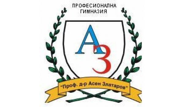 """ЦПО към ПГ """"Проф. д-р. Асен Златаров"""""""