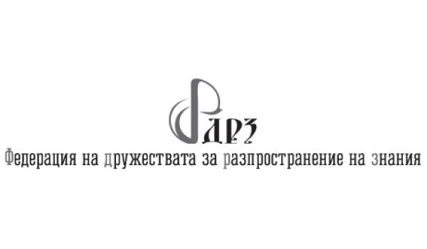 """CFP de pe lângă Asociaţia non-profit """"Znanie"""""""