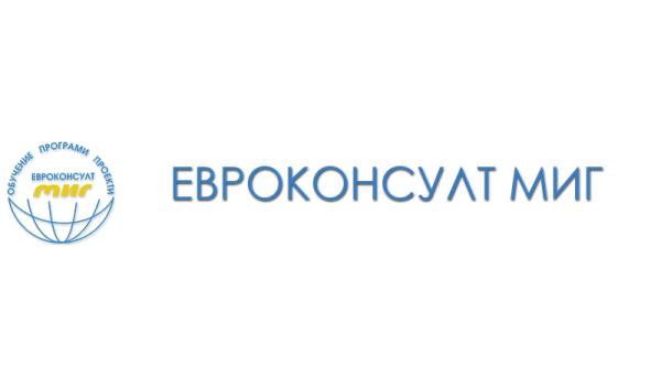 """ЦПО към """"ЕВРОКОНСУЛТ МИГ"""" ООД"""