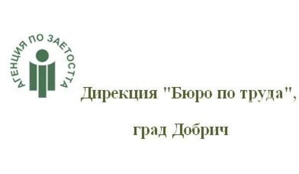 "Дирекция ""Бюро по труда"" гр. Добрич"