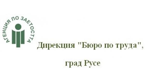 "Дирекция ""Бюро по труда"" гр. Русе"