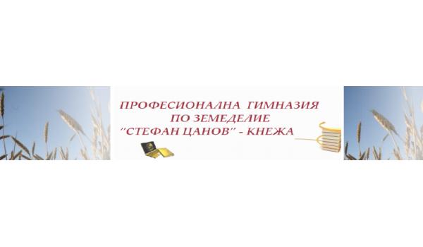 """ЦПО към Професионална гимназия по земеделие """"Стефан Цанов"""
