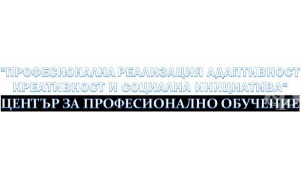 """ЦПО към """"Сдружение Пракси"""""""